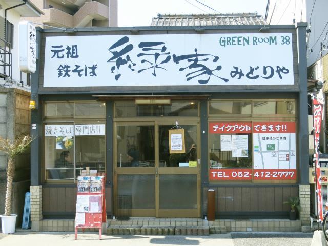 画像: 元祖 鉄そば 緑家 - 愛知県名古屋市