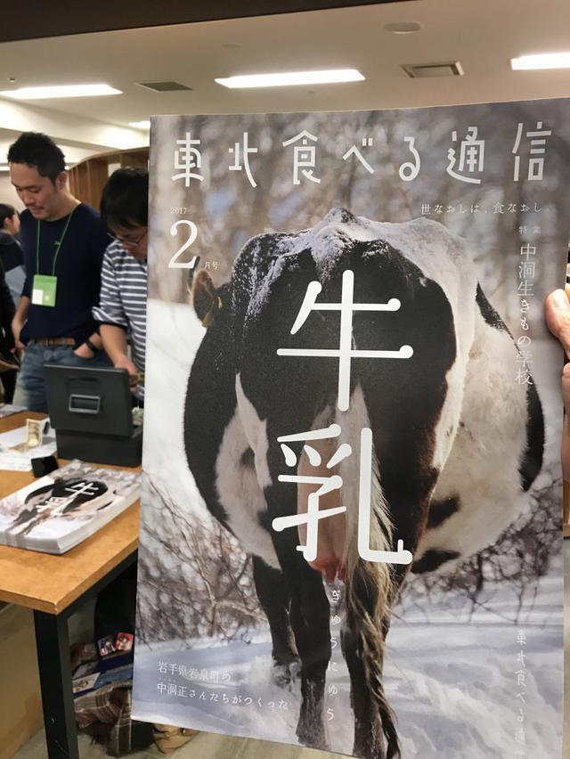 画像: なかほら牧場さんと東北食べる通信高橋編集長の対談すごかったーーーー。