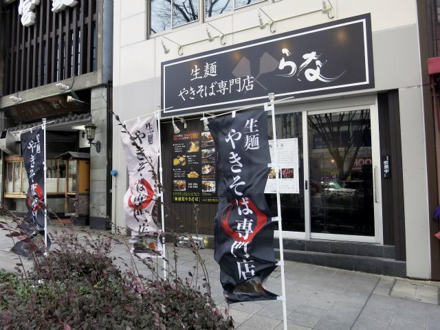 画像: 生麺 やきそば専門店 らな - 愛知県名古屋市