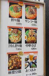 画像: 【福岡】大辛麻担麺&サンラー麺♪@大名ちんちん 博多駅前店