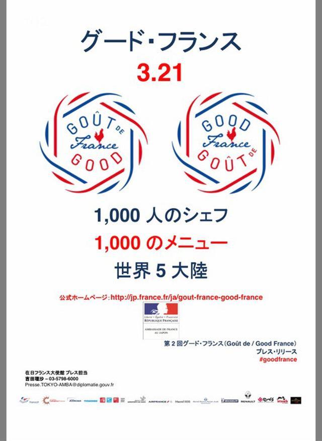 画像: フランス大使館晩餐会へ。世界5大陸で2,000人超えのシェフが参加「グード・フランス」に先立って
