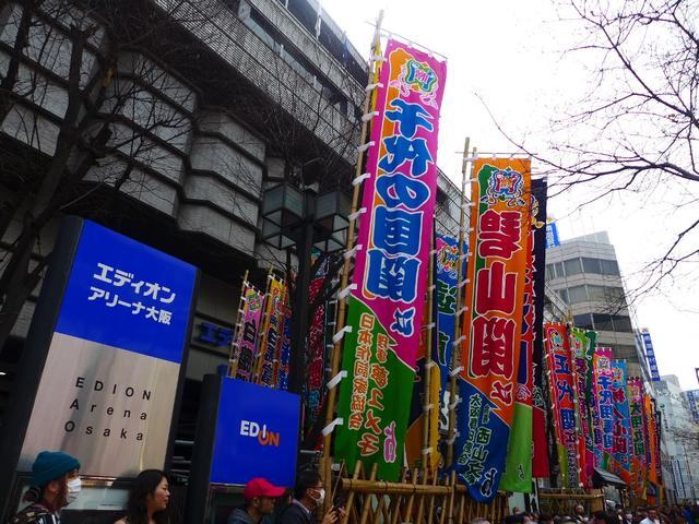 画像1: 大相撲三月場所で大いに盛り上がりました!@エディオンアリーナ大阪