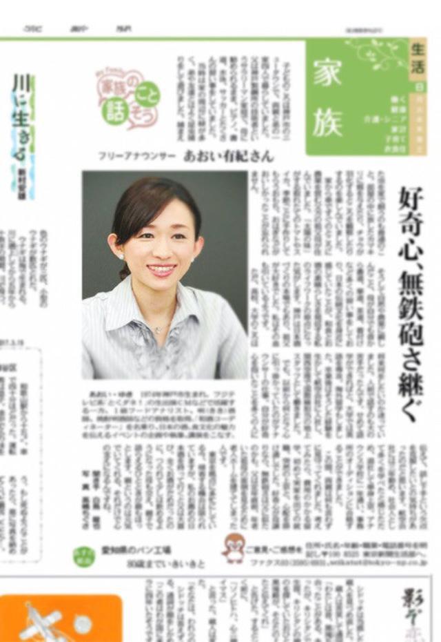 画像: 東京新聞、中日新聞掲載