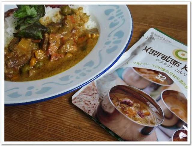 画像: カレーですよ2475(レトルト にしきや ラジママサラ+ナブラタンコルマ)おうちで北インドダブル。