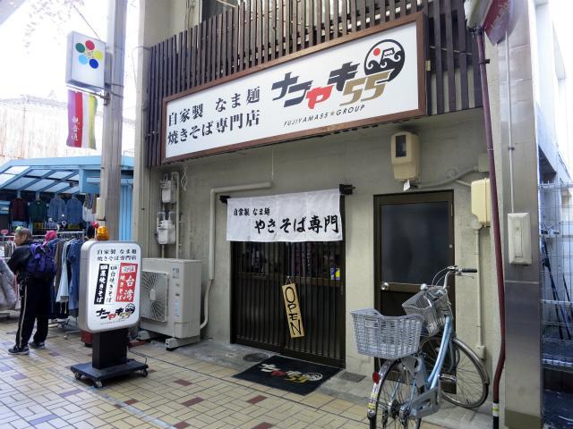 画像: ナゴヤキ55 - 愛知県名古屋市