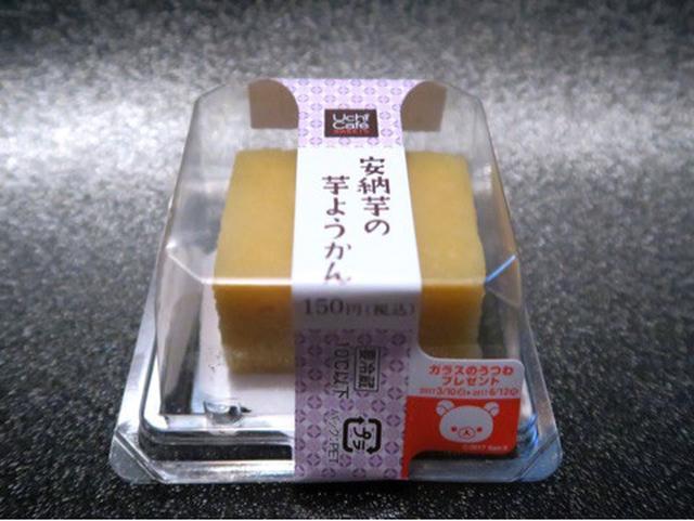 画像: ローソン・安納芋の芋ようかん
