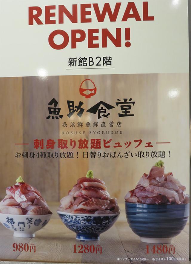 画像: 【福岡】天神で刺身乗せ放題の海鮮丼ビュッフェ♪@魚助食堂 福岡パルコ店