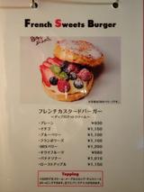 画像: <新店情報>あの「肉のエアーズロック」が新感覚バーガーに!