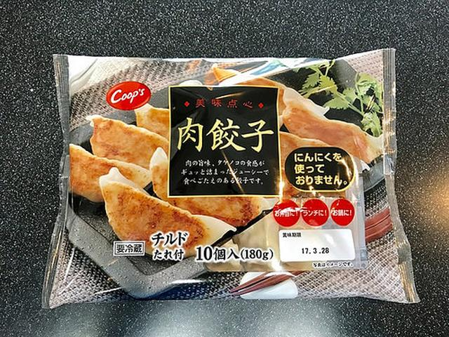 画像: 大阪餃子通信:『コープこうべ』のチルド肉餃子を食す