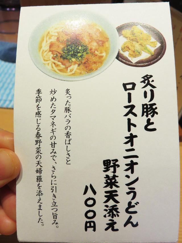 画像: 【福岡】博多駅近!おっきなごぼ天うどん&名物うどんちゃんぽん♪@あずまや
