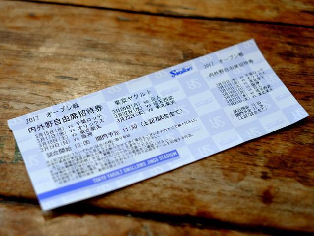 画像: 「外苑前・信濃町 神宮球場&カフェレストランGreen Cress 阪神×ヤクルト オープン戦」