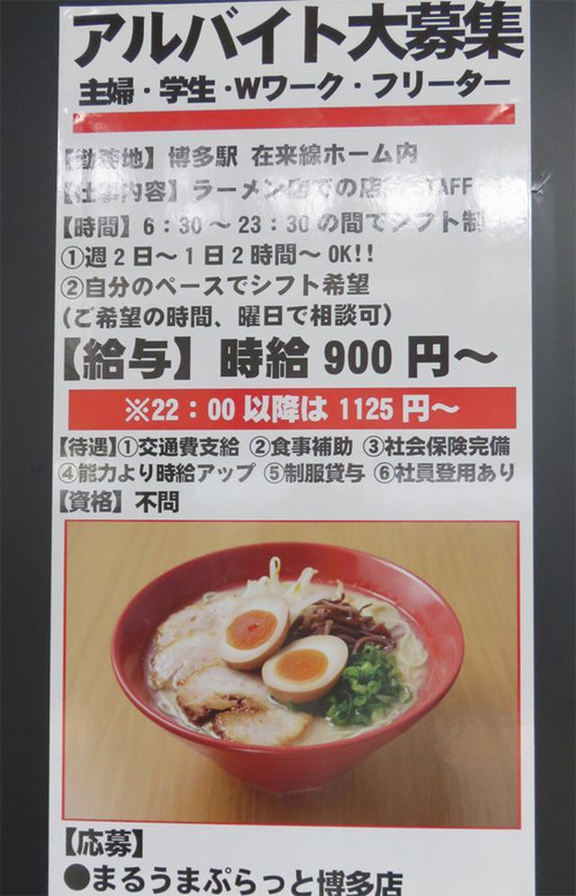 画像: 【福岡】JR博多駅構内の立ち食いラーメン♪@ ぷらっと博多No.3