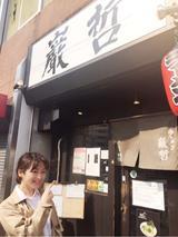 画像: 学生街にある大人なラーメン!巌哲@早稲田