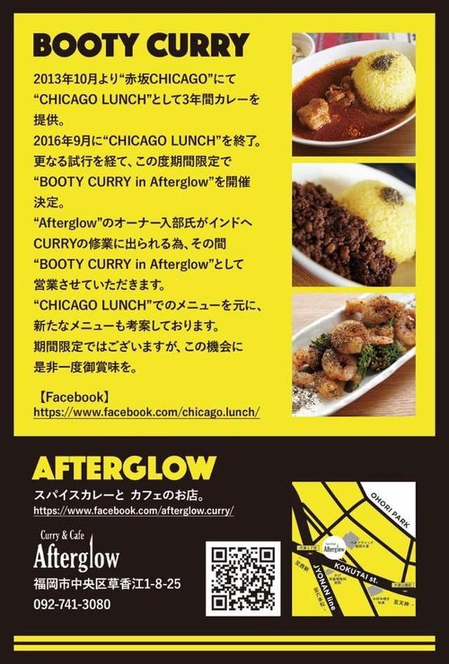 画像: 【福岡】4/20まで!【期間限定】スパイシーBooty Curry♪@アフターグロウ