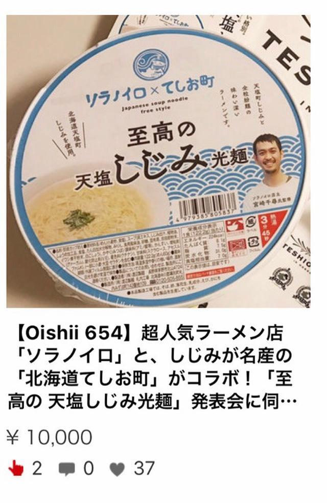 画像: 大反響!北海道 天塩國(てしおのくに)「眠れる食資源活用プロジェクト」