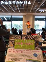画像: 食べる通信の「日本食べる祭り」に参加しました
