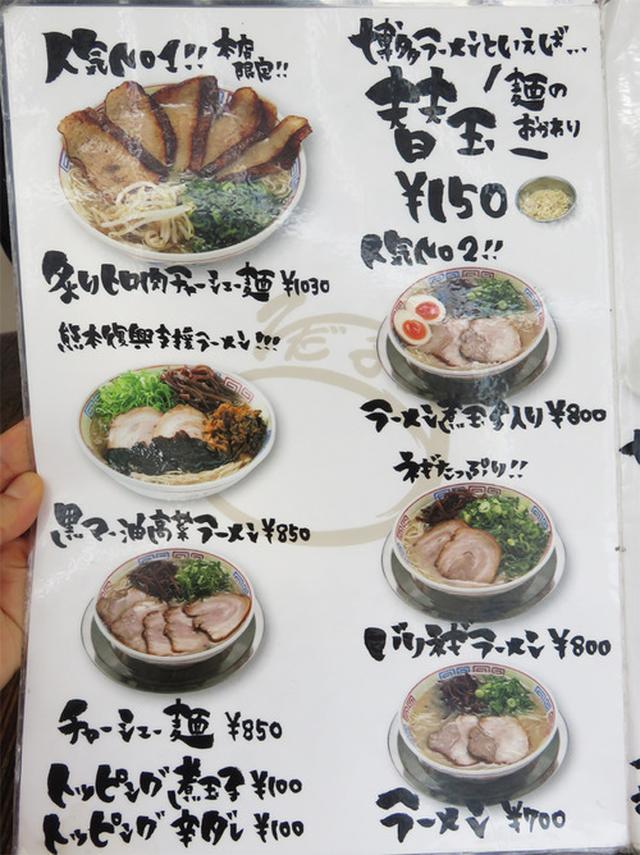 画像: 【福岡】博多の人気豚骨店で熊本黒マー油ラーメン&キミのちゃんぽん♪@博多だるま 総本店