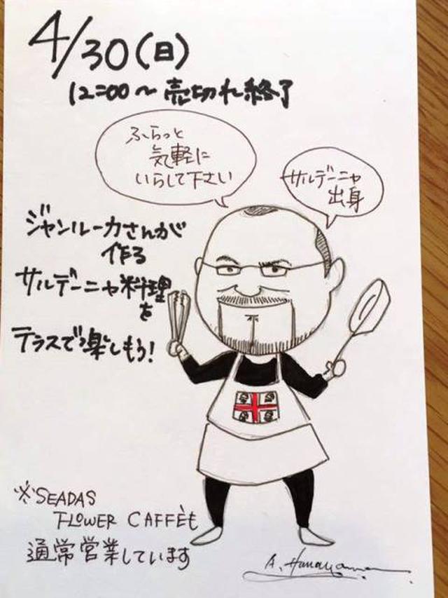 画像: <自由が丘>サルデーニャ郷土菓子「セアダス」の専門店に初訪問!