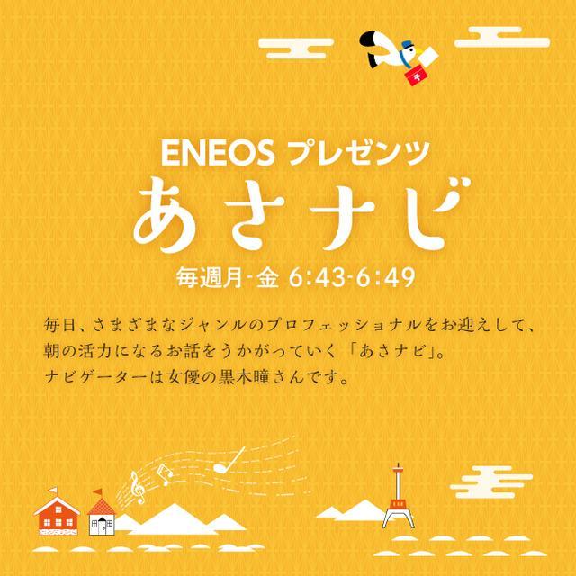 画像: 【ラジオ出演】4/10~14 ニッポン放送「あさナビ」 -