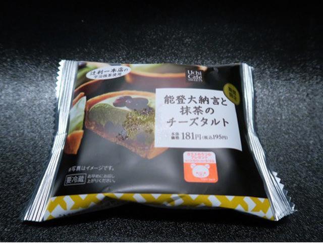 画像: ローソン・能登大納言と抹茶のチーズタルト