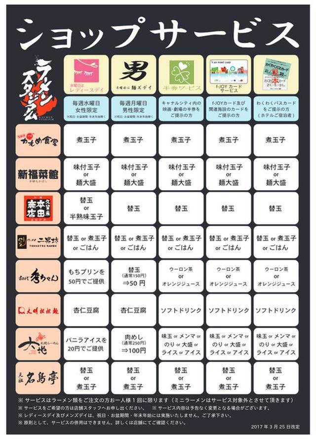 画像: 【福岡】黒ウマ!京都老舗の濃厚中華そば♪@新福菜館 キャナルシティ博多店
