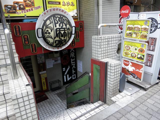 画像: 陳麻家 さくら通り店 - 東京都品川区