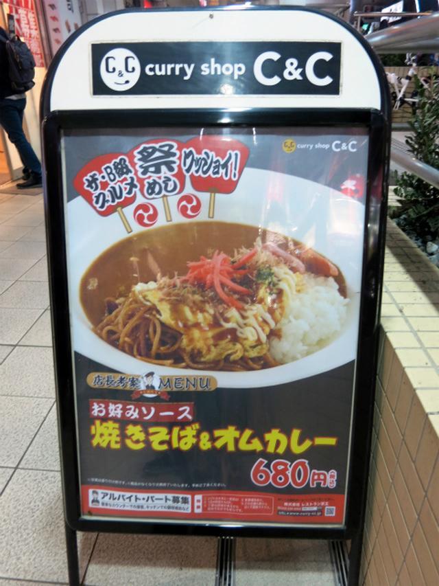 画像: カレーショップ C&C 渋谷店 - 東京都渋谷区