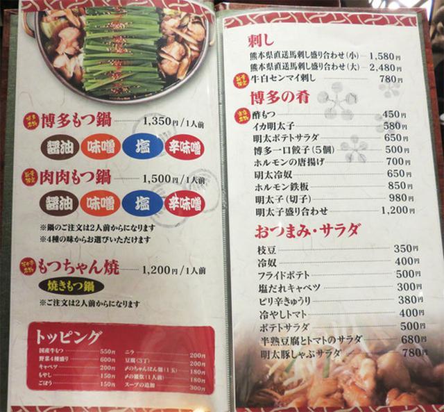 画像: 【福岡】博多駅近のもつ鍋専門店でもつ鍋チャンポン♪@芳々亭