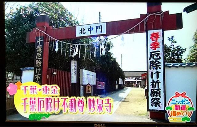画像: 今日のテレビ出演☆開運&グルメ紹介「にじいろジーン」ニッポン開運福めぐり