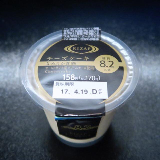 画像: ファミリーマート・RIZAP チーズケーキ