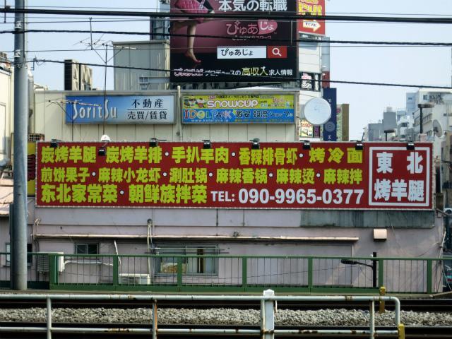 画像: 東北烤羊腿 - 東京都新宿区