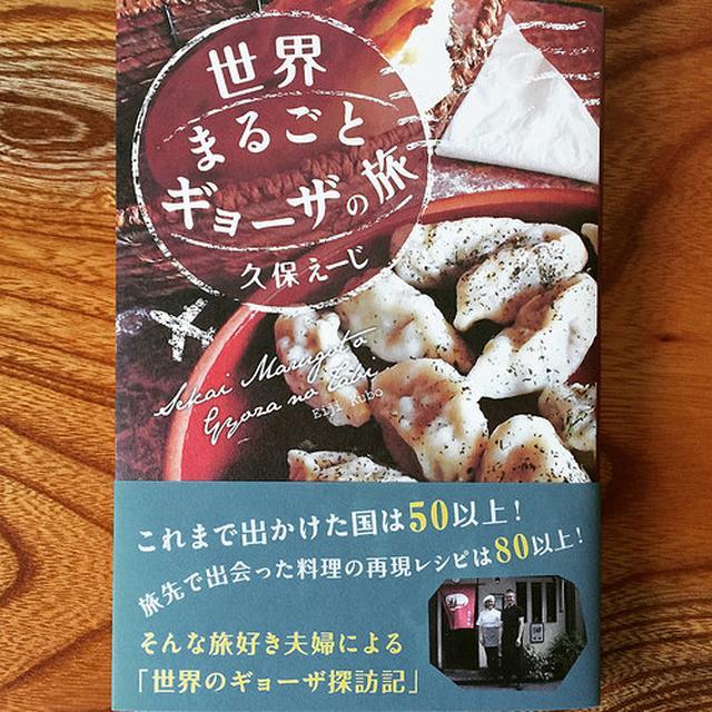 画像: 旅の食堂「ととら亭」でカザフスタン、ドイツ、トルコの餃子を食べ比べ!【野方】