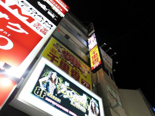 画像: 千里香 池袋店 - 東京都豊島区