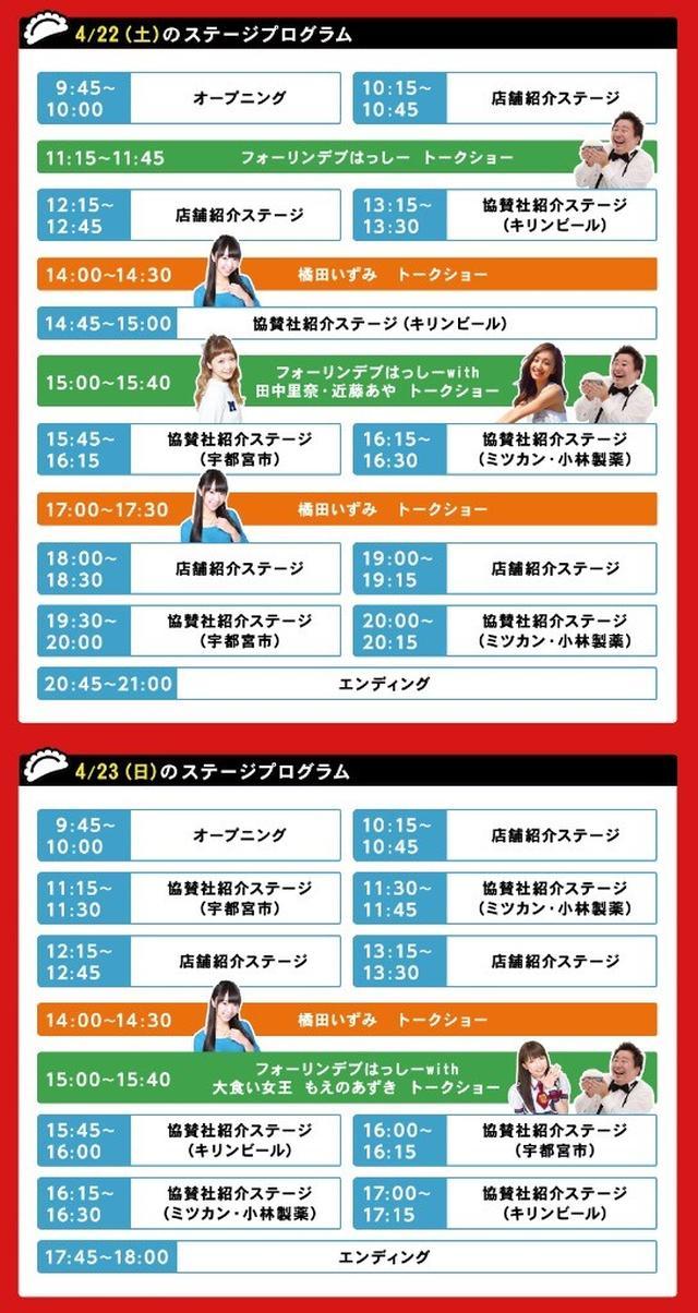 画像: 【告知】宇都宮餃子祭り! 肉フェス! まかないフェス!