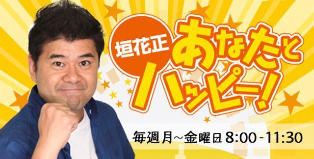 画像: 【ラジオ出演】4/24 ニッポン放送「垣花正 あなたとハッピー」 -