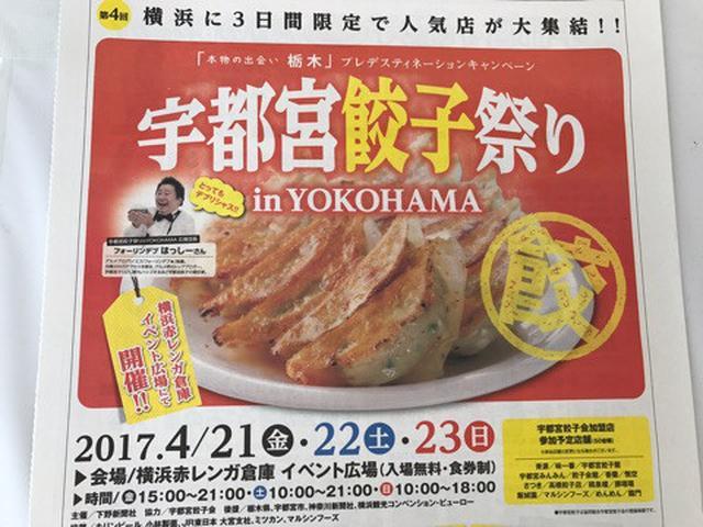 画像: 「 宇都宮餃子祭り in 横浜」横浜 赤レンガ倉庫で開催!大盛況