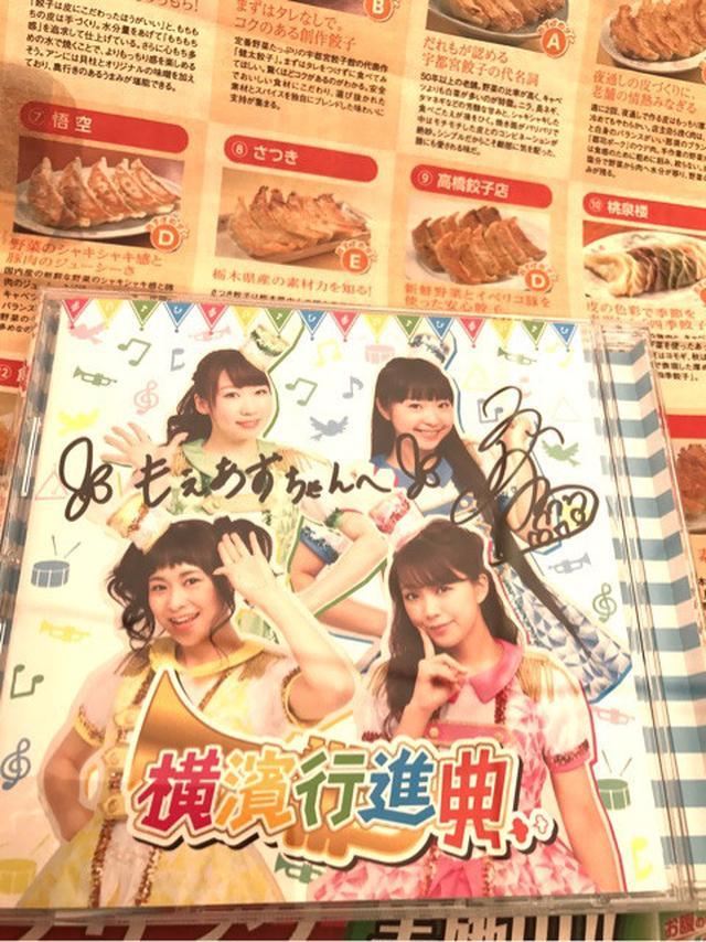 画像: 餃子食べつくし♡