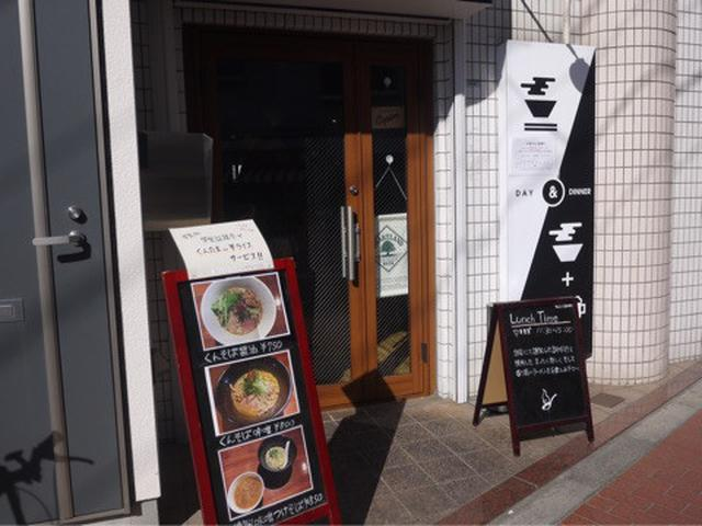 画像: 「燻製」ラーメン!麺屋 kemuri@要町