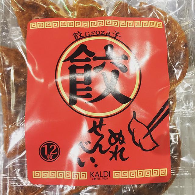 画像: KALDIで「餃子ぬれせんべい」を見つけた