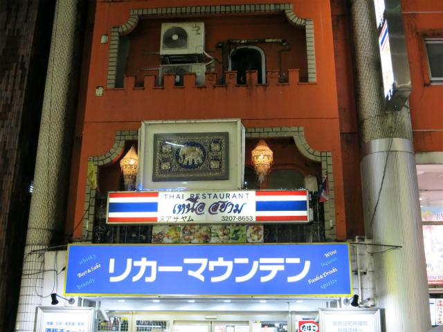 画像: ヌアサヤム - 東京都新宿区