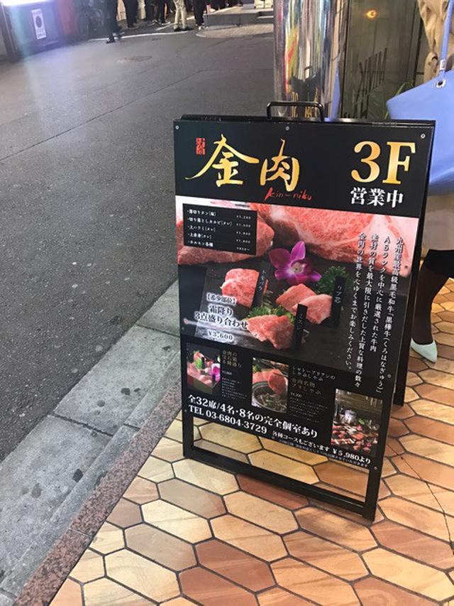 画像: 金運アップしそう♡金箔シャトーブリアンでしゃぶしゃぶ〜六本木 焼肉「金肉 kin-niku」