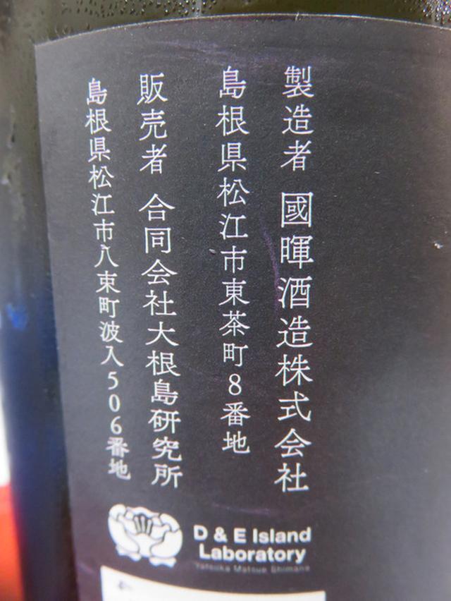 画像: 【島根】松江の美しい島の地酒♪@大根島研究所