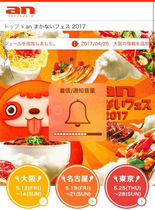 画像: 大人気「an まかないフェス」! 今年は大阪・名古屋・東京の3都市で開催!
