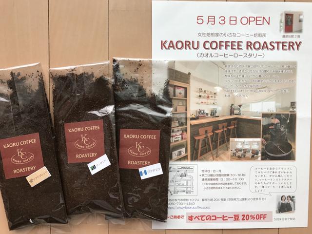 画像: 女性焙煎家がじっくり丁寧に焙煎したカオルコーヒーロースタリー(大阪・枚方)