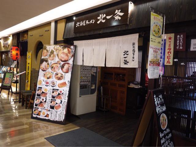 画像: 静岡駅ナカの札幌味噌ラーメン 北一条@静岡駅