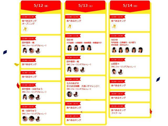 画像: <NEWS>まかないフェス2017大阪が今週末から始まります!!