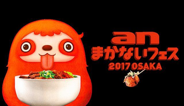 画像: 【告知】『anまかないフェス2017 OSAKA』が開催されます! @西梅田スクエア