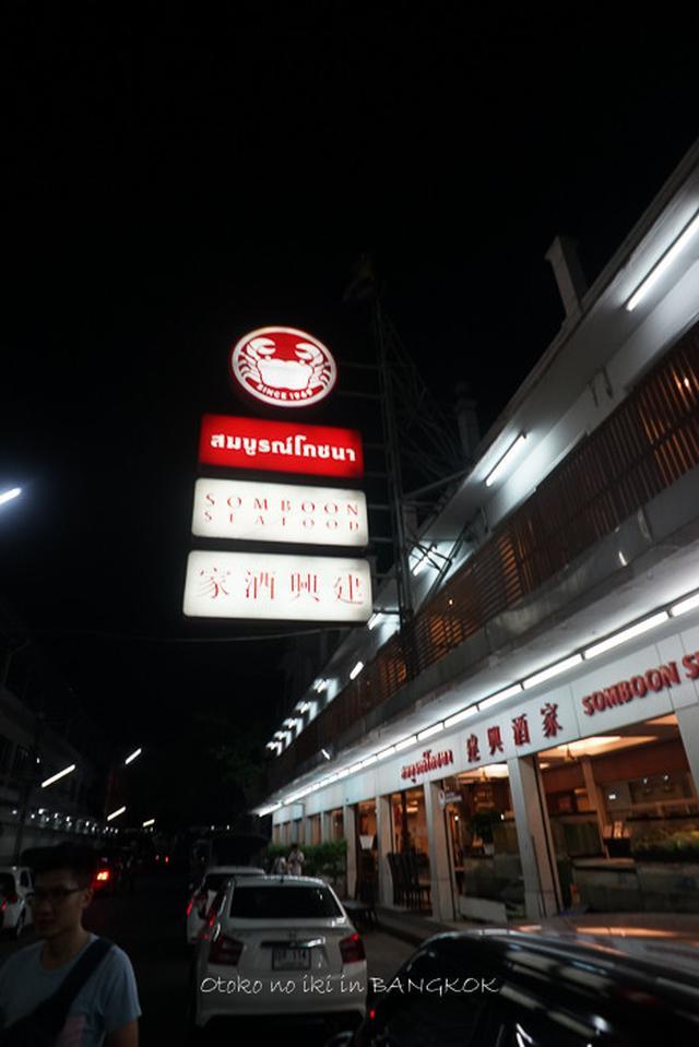 画像: ソンブーン(バンコク) 蟹と卵とじの最強カレー