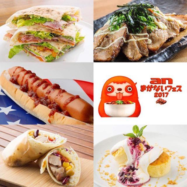 画像: anまかないフェス2017・東京 名古屋 大阪で開催!