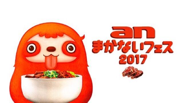 画像: あまいけいき『anまかないフェス2017・東京 名古屋 大阪で開催!』
